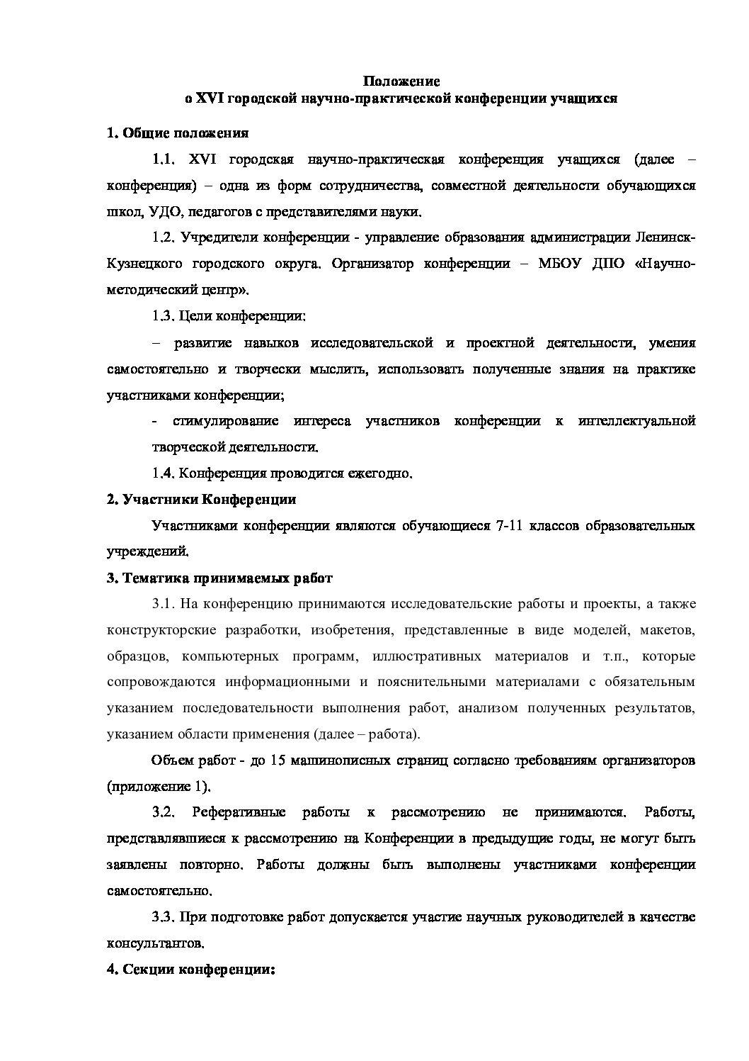 XVI городская научно-практическая конференция учащихся (7-11 классы)