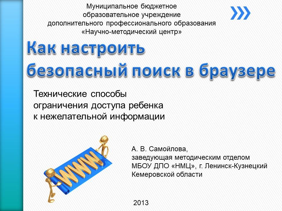 Всероссийский научно-практический семинар «Использование информационно-коммуникативных технологий в библиотеке общеобразовательного учреждения»