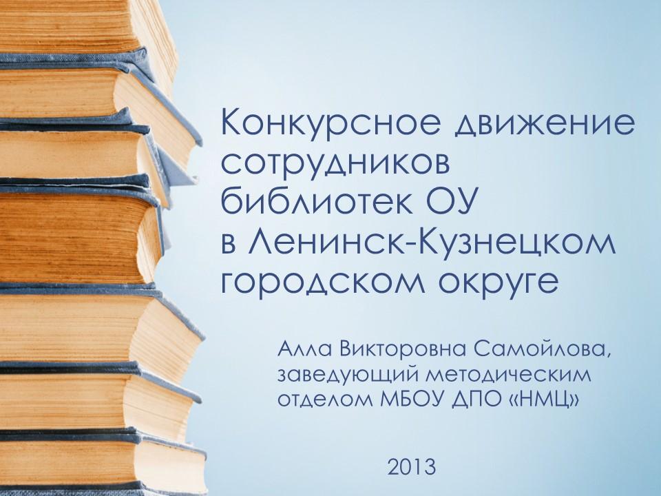 Представление опыта по теме «Конкурсное движение сотрудников библиотек образовательных учреждений в Ленинск-Кузнецком городском округе»
