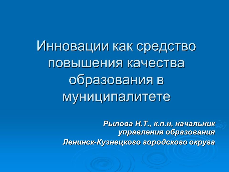Августовская конференция 2011
