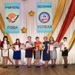 Учитель года 2015