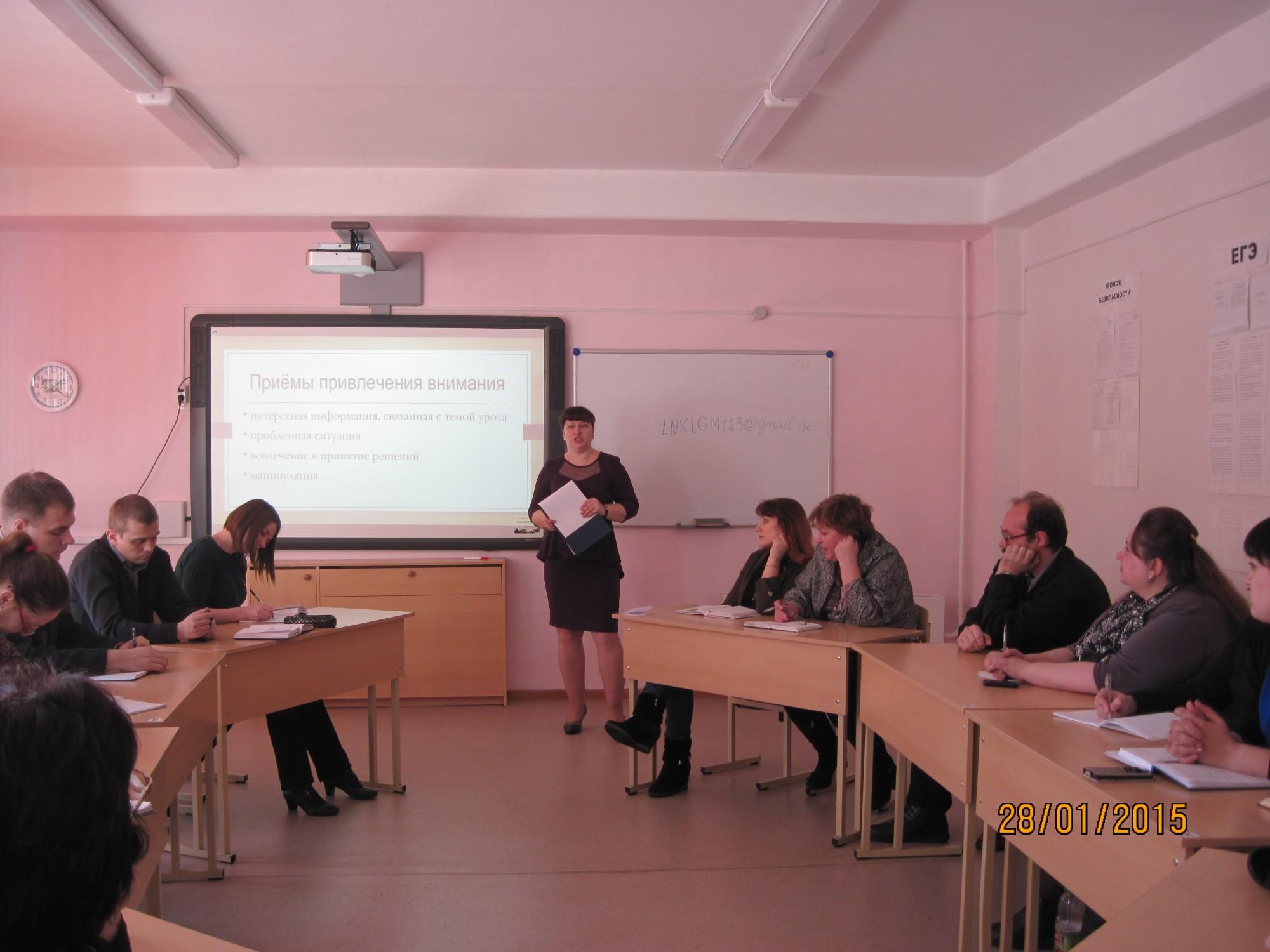 Состоялся семинар «Совершенствование форм и методов работы с учащимися с высокой познавательной мотивацией»