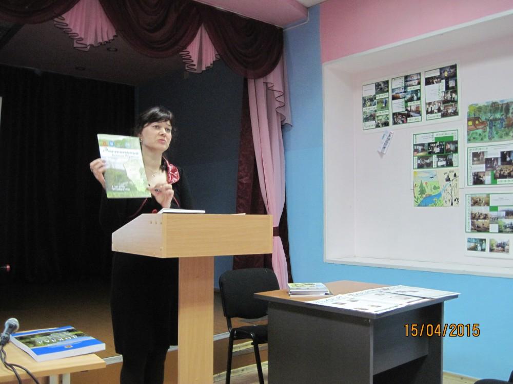 Выступление О.Н.Миняевой В городе прошел экологический час «Экологическая литература, издаваемая в Кемеровской области»