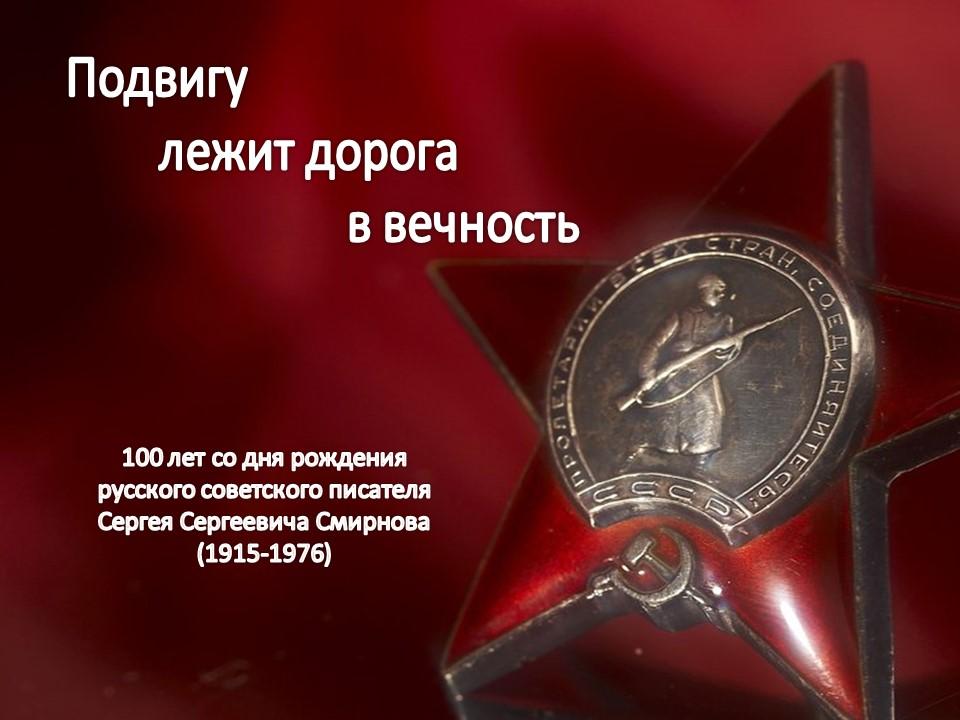 100 лет со дня рождения Сергея Сергеевича Смирнова