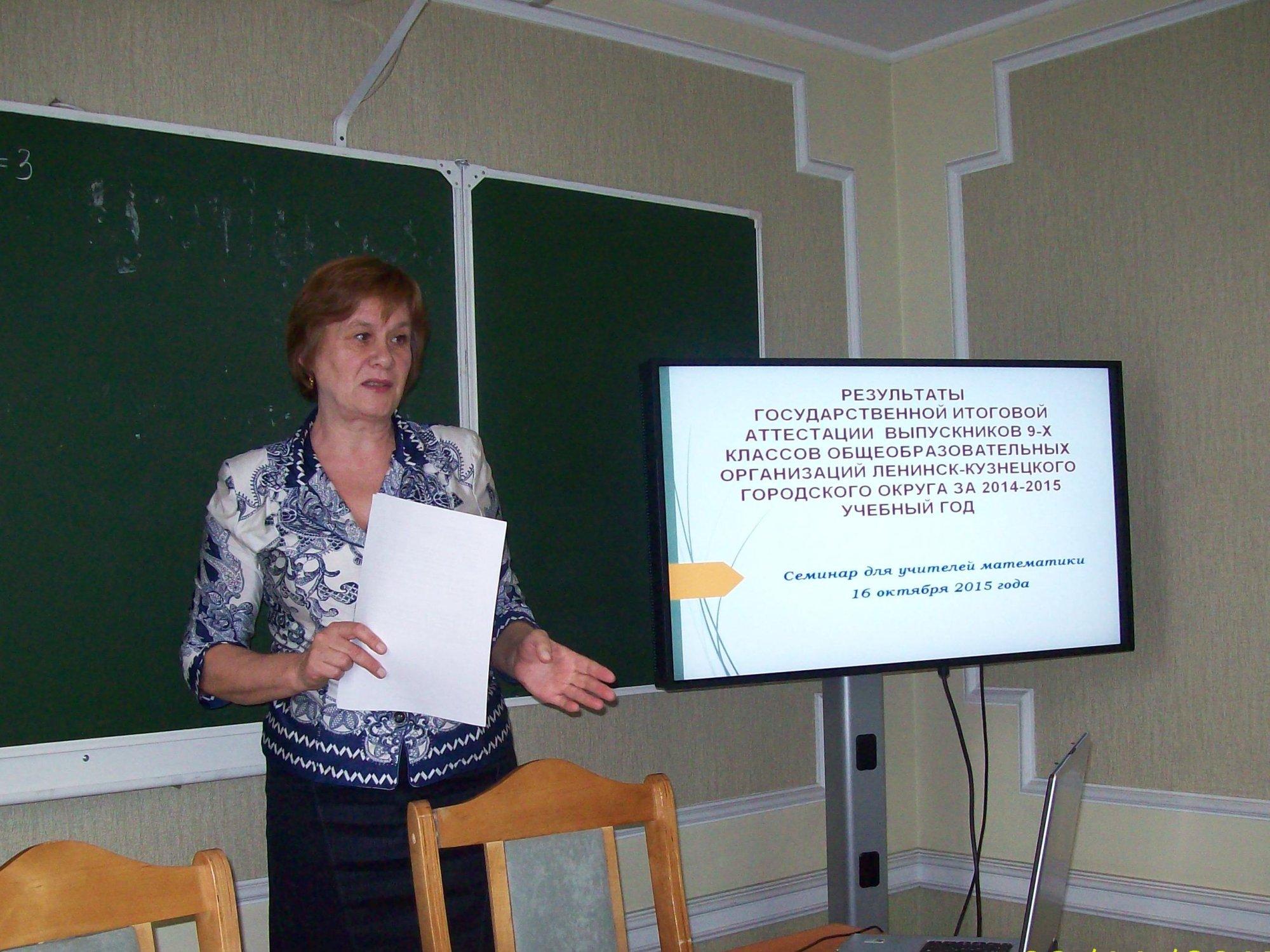 Состоялся проблемный семинар «Результаты государственной итоговой аттестации по математике выпускников 9–х классов»