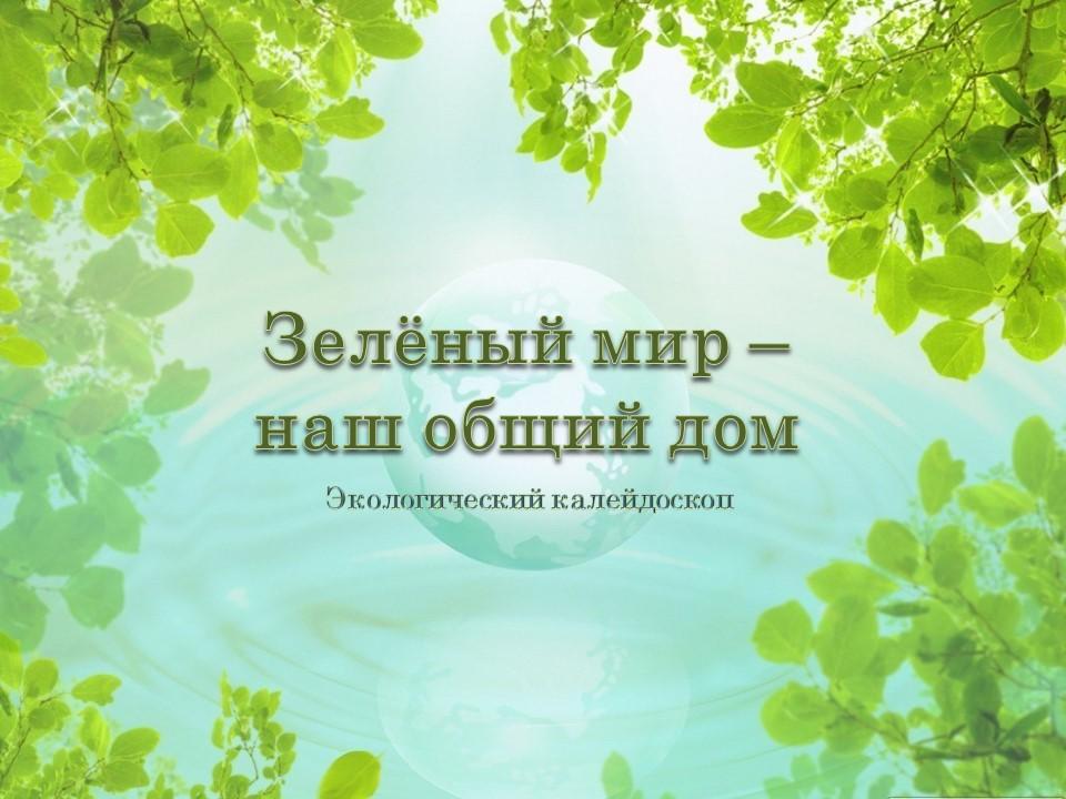 Зелёный мир - наш общий дом