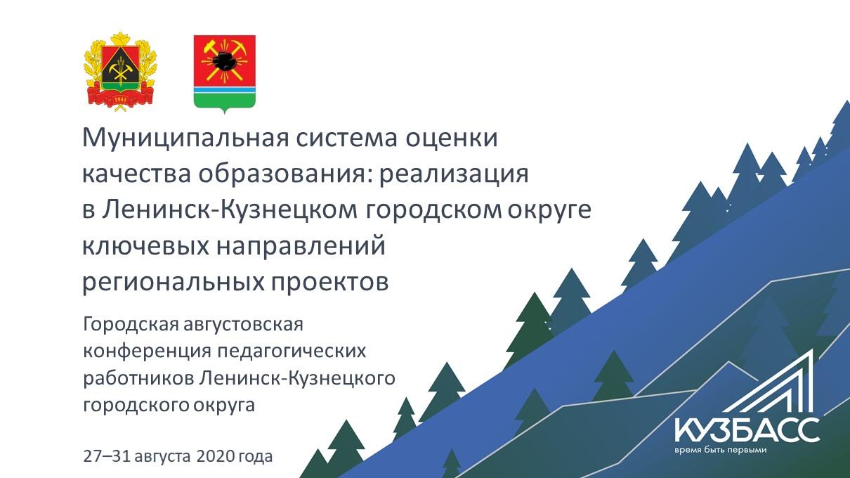 Августовская конференция 2020