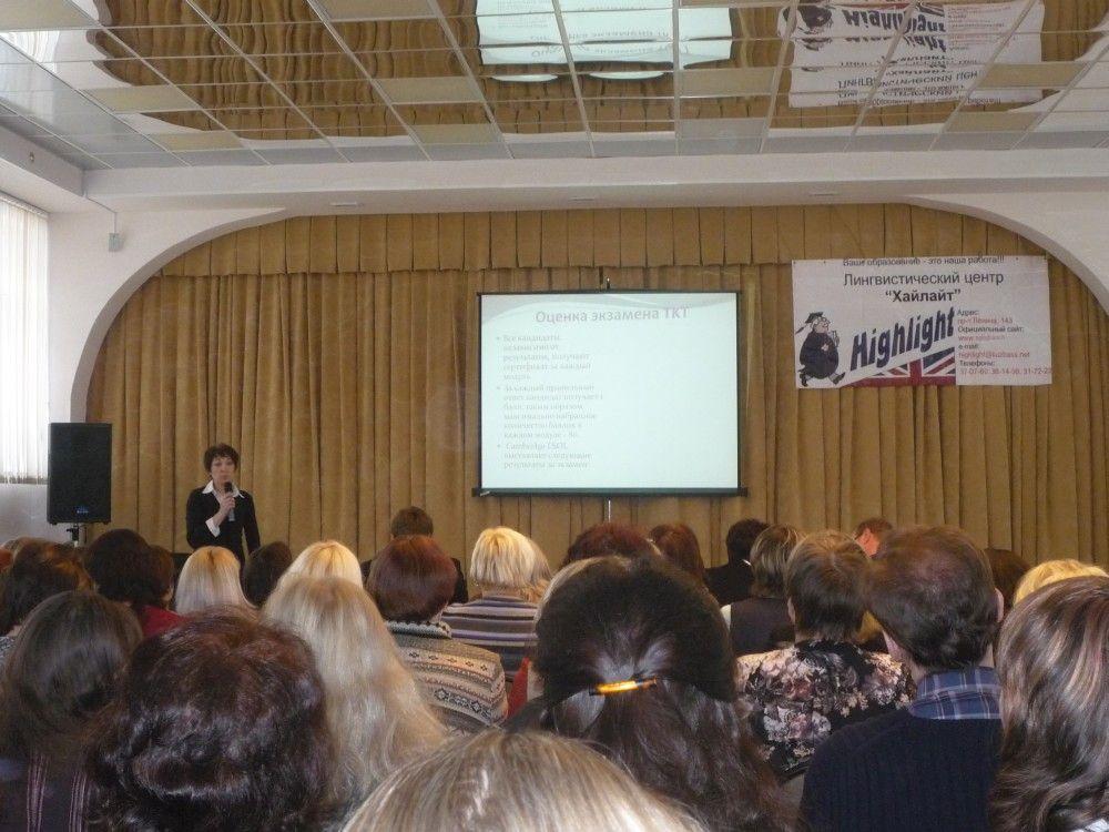 Областной лингвистический семинар 2011