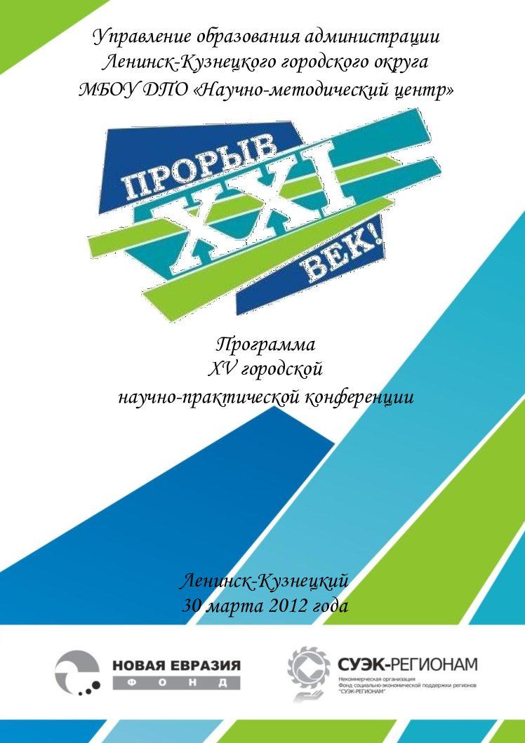XV городская научно-практическая конференция «Прорыв XXI век» (для учащихся 7-11 классов и студентов СПО и НПО) 2012 год