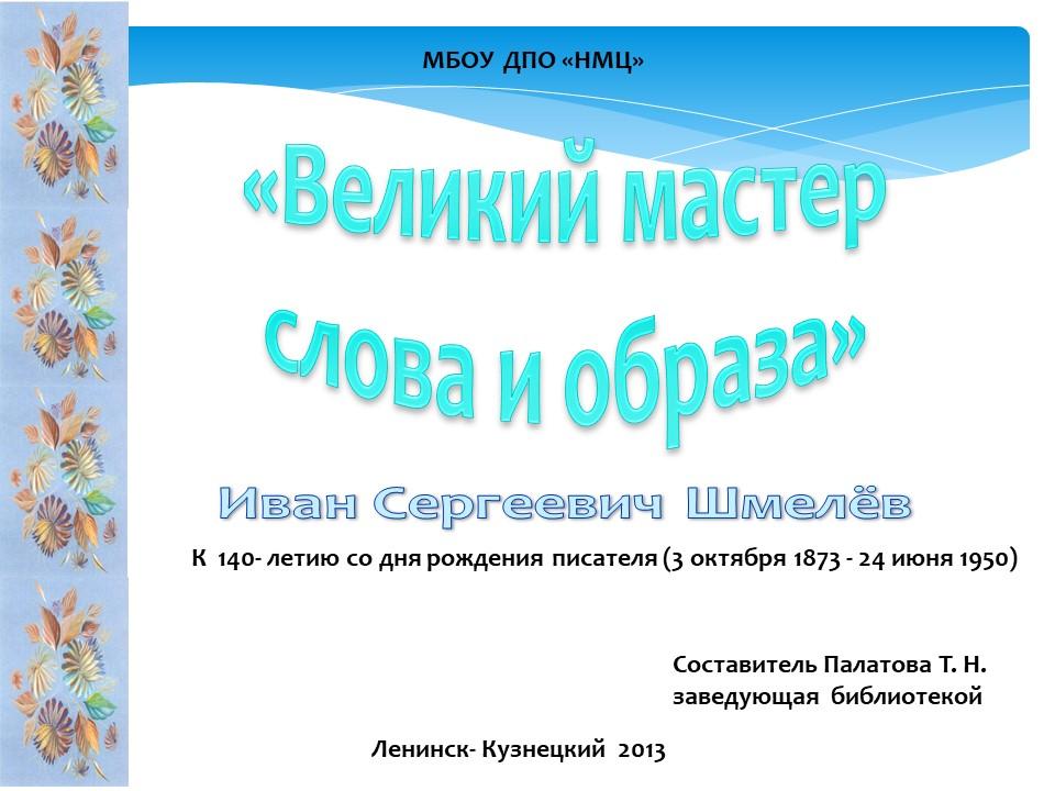 Шмелев Иван Сергеевич - к 140-летию со дня рождения