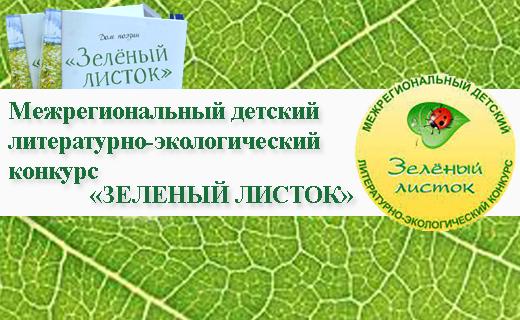 Муниципальный этап III межрегионального детского литературно-экологического конкурса «Зелёный листок»