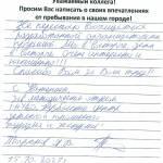 1 этап областной акции «Люби и знай родной Кузбасс!»