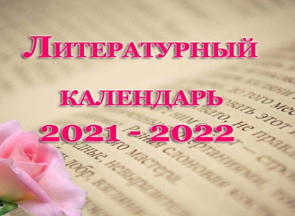 Литературный календарь. 2021-2022
