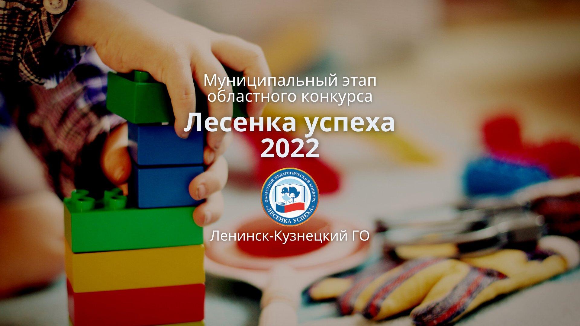 Лесенка успеха 2022